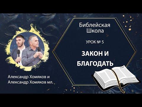 Александр Хомяков и Александр Хомяков мл. - ЗАКОН И БЛАГОДАТЬ (Урок №5)