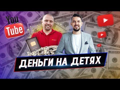 Максим Роговцев: Как Заработать на Ютубе? | Nikol CrazyFamily и Ya - Alisa