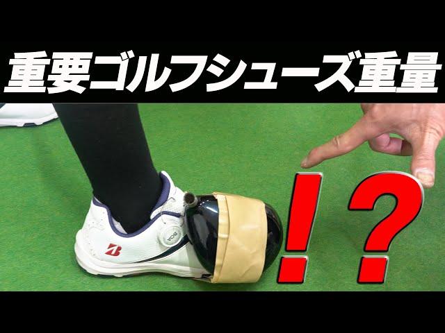 ゴルフシューズは重いor軽いのがおすすめ?ゴルフシューズの正しい選び方