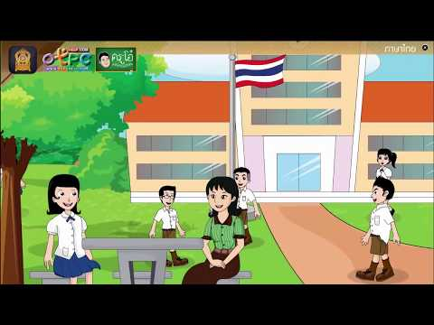 คำสันธาน - สื่อการเรียนการสอน ภาษาไทย ป.6