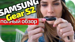 Samsung Gear S2 Полный обзор smart watch