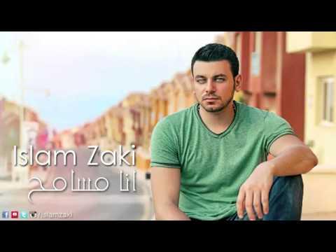 Islam Zaki   Ana Mesame7 |  اسلام زكى |  انا مسامح