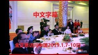 朝鲜CCTV 纪录片——金正恩 第四次访问中国,会见习近平——2019年1月7—10日