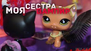 LPS: Моя Сестра - Вампир - Серия 1