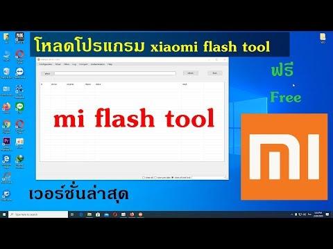 สอนโหลดโปรแกรม xiaomi flash tool เสี่ยวหมี่ redmi download mi flash tool เวอชั่นล่าสุด ปี2020