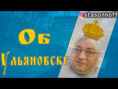 О работе в яндекс такси в Ульяновске и не только/StasOnOff