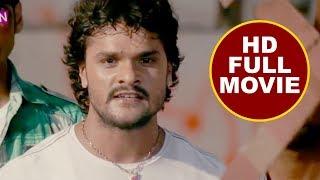 2018 में Khesari Lal की पहली सबसे महँगी फिल्म - SUPERHIT MOVIE (HD 2018) Bhojpuri Full HD Film 2018