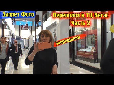 Запрет Фото Снимаем в ТЦ Вегас 2 часть \ Охрана ходит за нами запрещая снимать \ Как это было 2