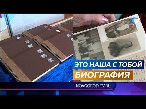 В деревне Коростынь Шимского района создали настоящую трудовую летопись поселения