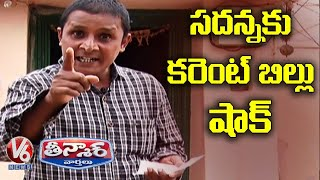 Teenmaar Sadanna shock with Huge Power Bill | V6 News