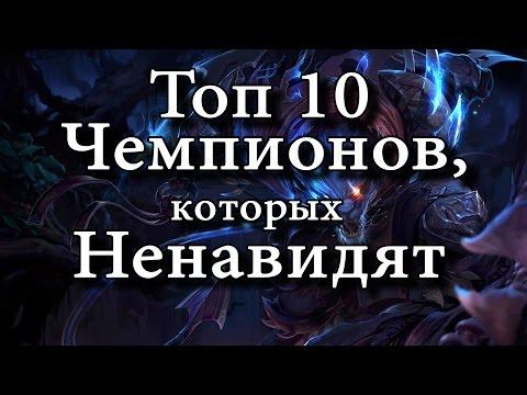 видео: [lol] Топ 10 самых ненавистных чемпионов Лиги Легенд
