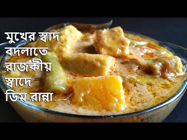 ডিমের একঘেয়ে রান্না নয়,এই রেসিপি থাকলে মাছ বা মাংসের দরকার হবে না    Dimer Korma    Dim Bhapa Recipe