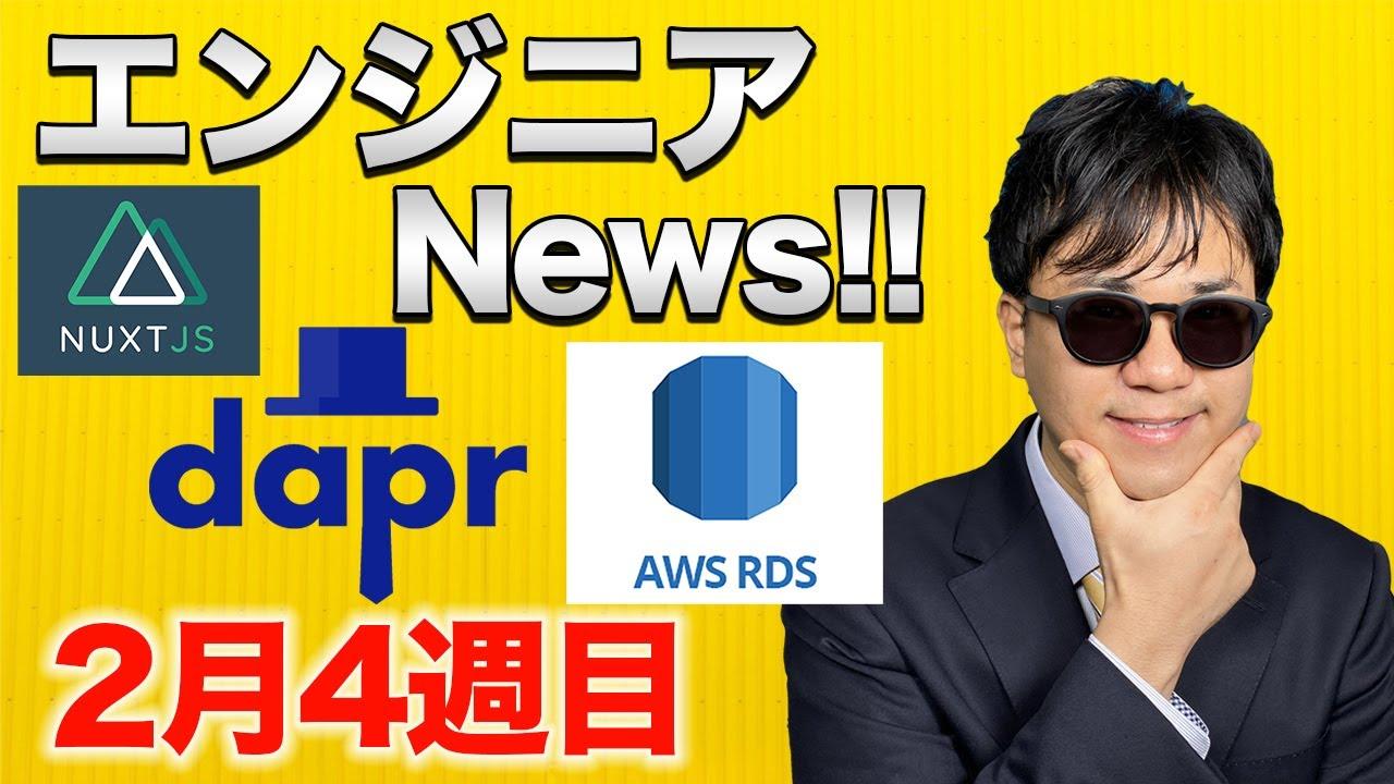 Amazon RDS レプリケーションフィルター | Nuxt 2.15.0 | Microsoft 分散アプリケーションサービス Dapr 1.0【エンジニアニュース】【2月4週目】