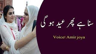 Eid Poetry    Suna hai Phir Eid ho gi    Eid Shayari