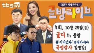 [tbs TV 골방라이브] 4회, 정경심 구속, 귤디 in 골방, 국정감사 말말말! / 10월 25일 (금)