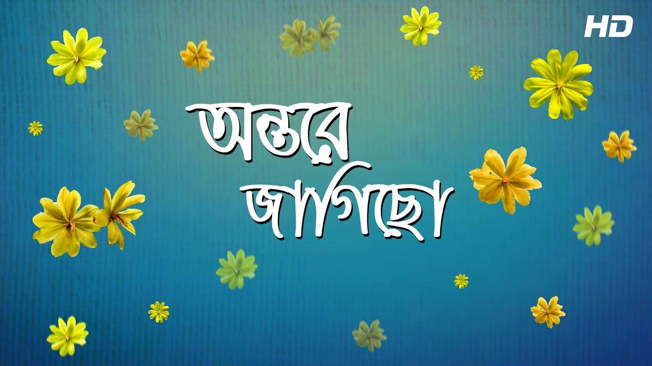 Antare Jagicho (অন্তরে জাগিছ) | Rabindra Sangeet | Sanchita Roy | SVF Devotional