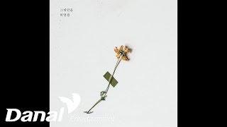 허영생(더블에스301) - '하나뿐인 내편 OST Part.34' - 그대만을
