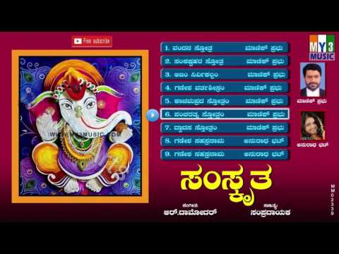 Top 09 Powerful | Sanskrit Slokas Chants|  Mantras Kannada Jukebox