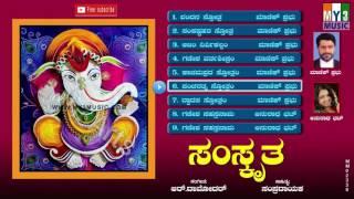 Top 09 Powerful | Sanskrit Slokas Chants|  Mantras Kannada Jukebox