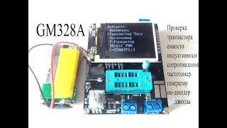 GM328A.Тестер-помощник радиолюбителя.Как им пользоваться и его проверка