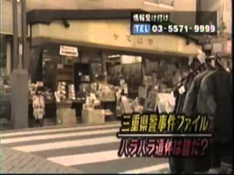 三重県警 バラバラ殺人事件