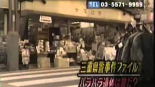 三重県警 バラバラ殺人事件 thumbnail