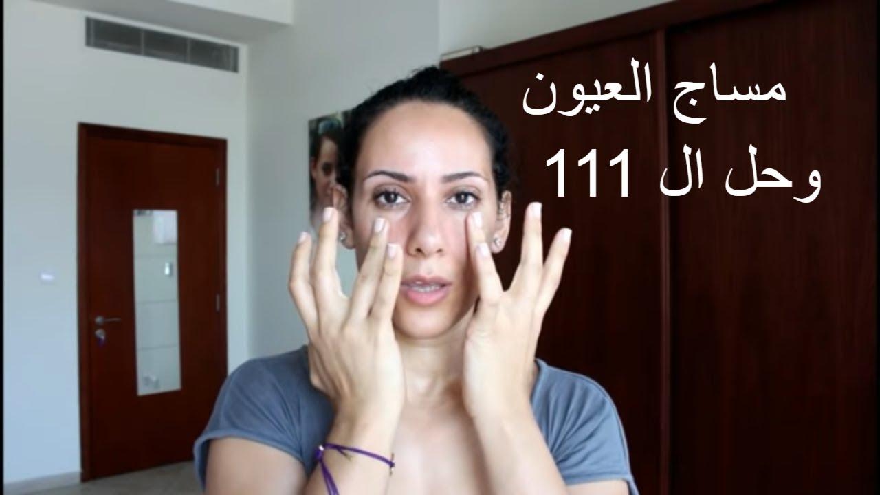 مساج لتجاعيد العين انتفاخ الجفون الهالات السوداء تحت العين و ال 111 Youtube Beauty Skin Beauty Skin