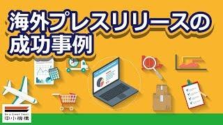 【海外EC】海外プレスリリースの成功事例[ebiz]
