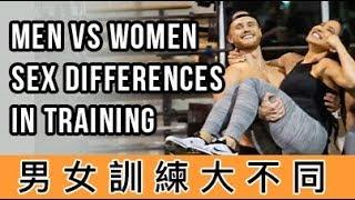 男女訓練大不同 | 科學化訓練 | 12篇論文研究集錦