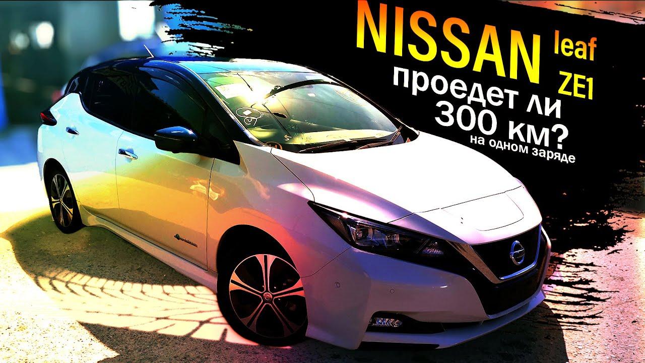 Nissan Leaf ZE1 - проезжает больше, чем вам кажется! Проедет ли 300 км?