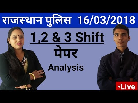 Rajasthan Police Paper 16 March Exam Paper All Shift ,Rajasthan Gk, Current GK General Science