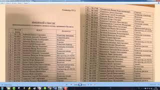 список погибших в 5 отряде в бойне под Хишамом 7 февраля