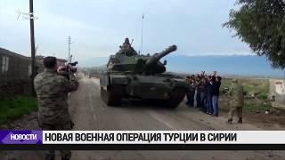 Новая военная операция Сирии в Турции / Новости