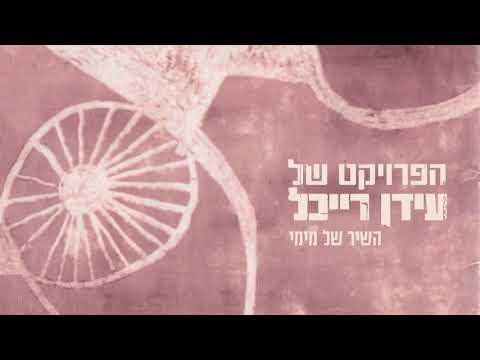 הפרויקט של עידן רייכל - השיר של מימי   The Idan Raichel Project - Ha'shir Shell Mimi (Mimi's Song)
