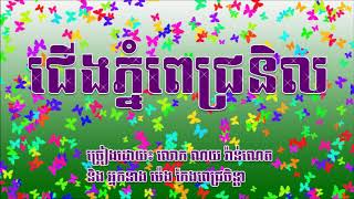 khmer song~បទ៖ជើងភ្នំពេជ្យនិល~Pich Chanda + Noy Vanneth| ពេជ្រចិន្តា+វ៉ានណេត