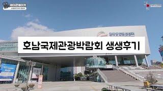호남국제관광박람회 생생후기 / 전시회 vlog / vl…