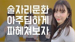 한국 술자리 문화 아주 딥~~하게 파헤쳐보자 (feat…