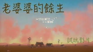 The Stillness of the wind 老婆婆的餘生 - 適合自己體驗的遊戲(一刀未剪試玩影片)