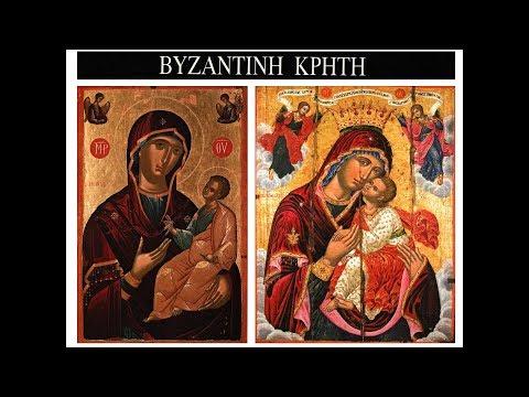 Crete Byzantine & Post Byzantine Icons