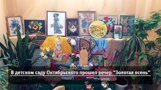 UTV. Новости запада Башкирии за 2 октября