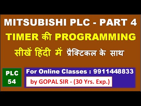 PLC TRAINING - MITSUBISHI TIMER PROGRAMMING | IN HINDI BY GOPAL SIR | P39