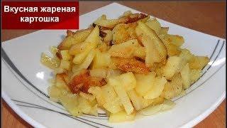 Вкусная жареная картошка//Хрустящая жареная картошка с луком//Домашняя кухня СССР