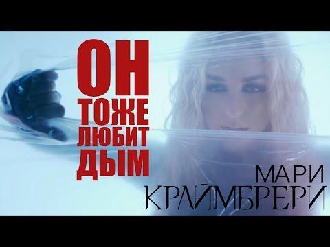Мари Краймбрери - Он тоже любит дым (Official video, 2016)