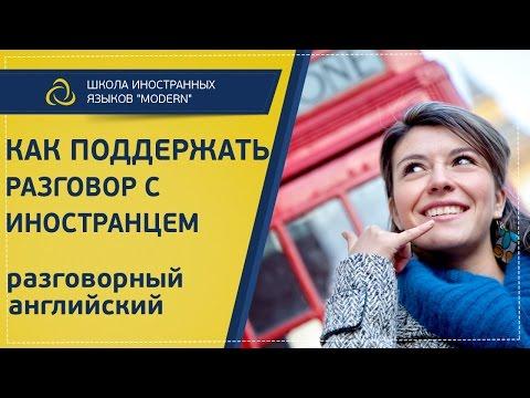 Разговорный английский.  Как поддержать разговор с иностранцем | MODERN SCHOOL