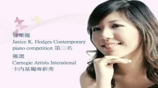 琴詩 ~ 張麗玲2011鋼琴獨奏會宣傳影片