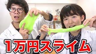 【SLIME】一万円の超高級スライム作ってみた!How To Make $100 slime