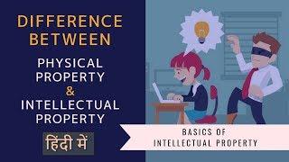 बौद्धिक संपदा और भौतिक संपत्ति के बीच अंतर |  Intellectual Property and Physical Property