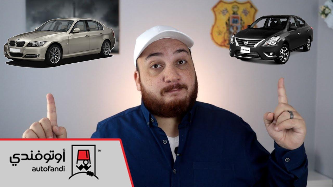 تشتري عربية زيرو ولا مستعملة؟ - أيه الأحسن لفلوسك؟