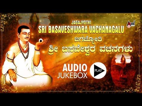 Jagajyothi Sri Basaveshwara Vachanagalu | Kannada Vachana | B.K.Sumithra | Kasthuri Shankar |  2016