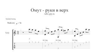 Руки Вверх-В омут-ноты для гитары табы аранжировка